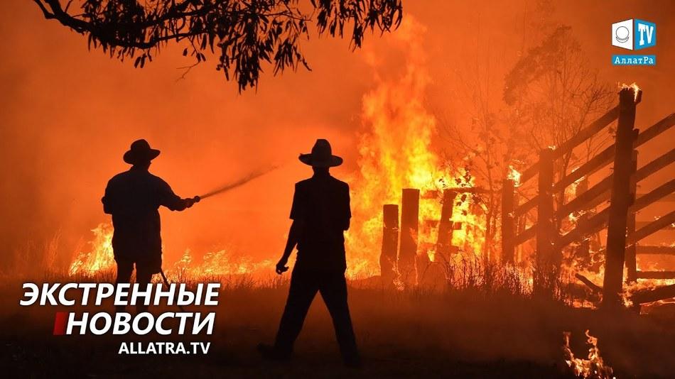 Австралия в огне! Землетрясения: Албания, Китай. Наводнения: Мексика, Италия, Франция | АллатРа ТВ