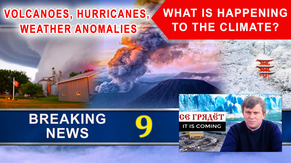 Breaking News 9. Volcanoes, hurricanes, weather anomalies. What is happening to the climate? It is coming