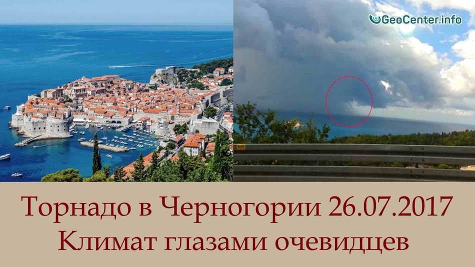 Торнадо в Черногории в Адриатическом море 26.07.2017. Климат глазами очевидцев