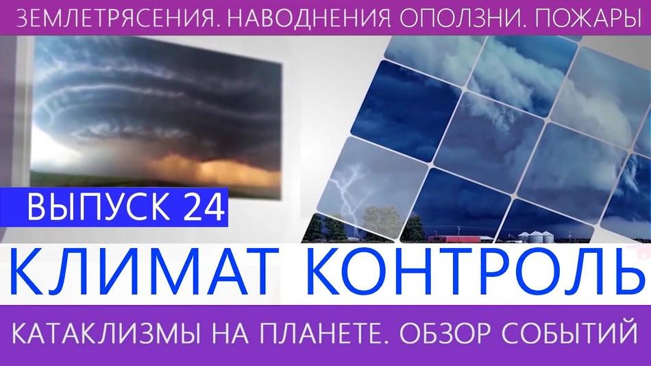 Землетрясения, наводнения, вулканы, штормы. Климатический обзор 6-12 августа 2016. Выпуск 24