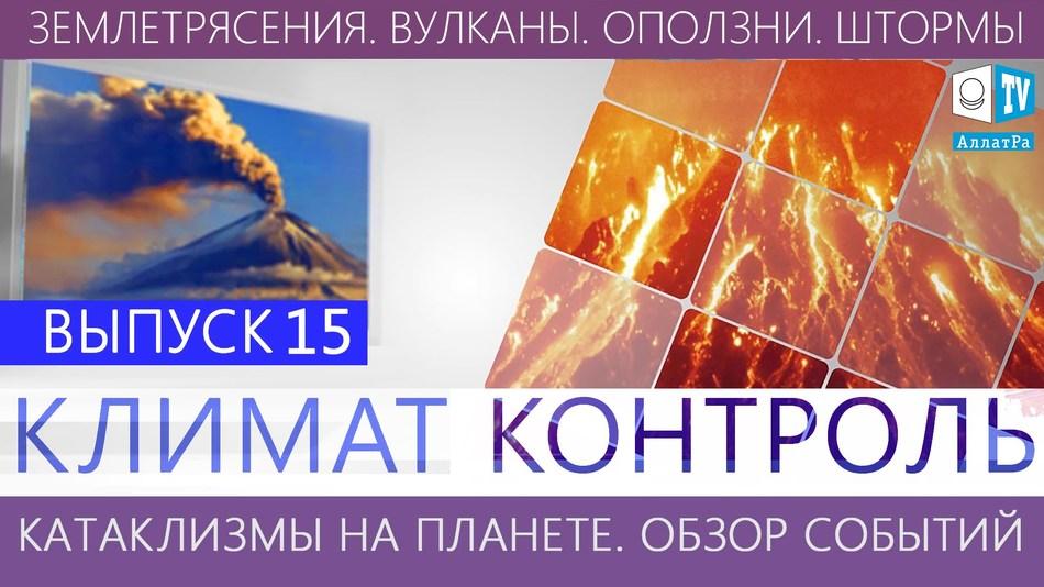 Землетрясения, наводнения, оползни, штормы. Климатический обзор месяца Выпуск 15