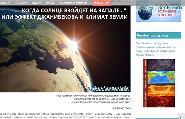 Когда Солнце взойдёт на Западе.или эффект Джанибекова и климат Земли