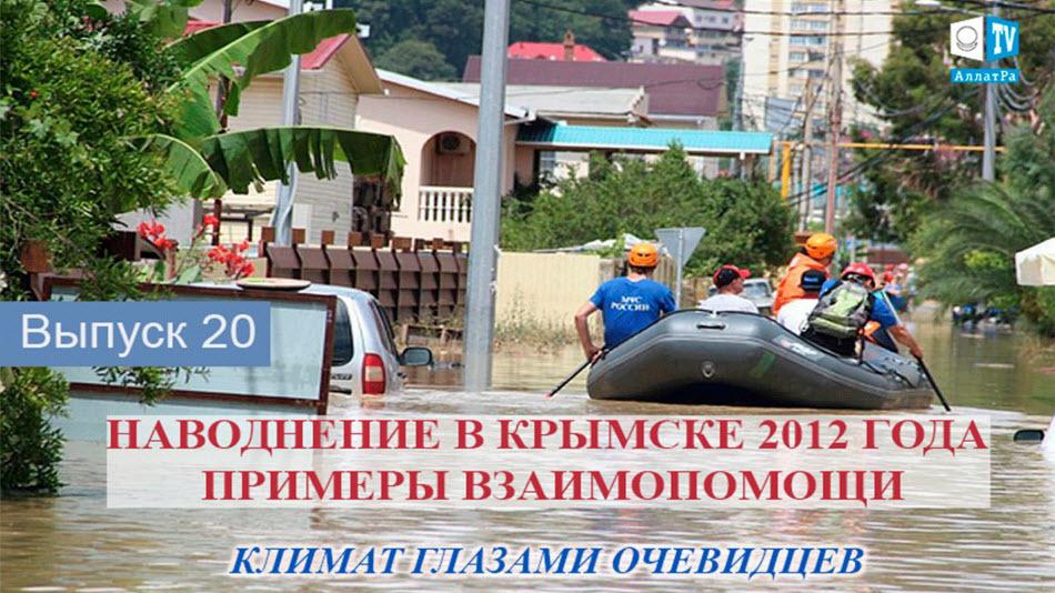 Наводнение в Крымске 2012 года. Примеры взаимопомощи. Климат глазами очевидцев
