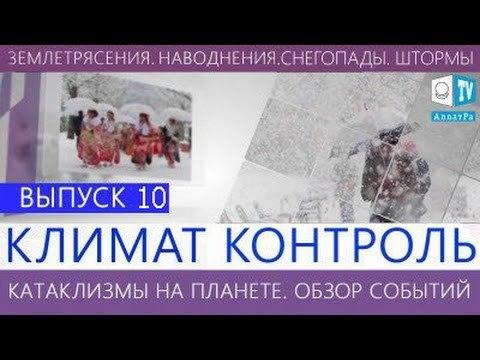 Землетрясения, наводнения, снегопады, штормы Климатический обзор недели Выпуск 10
