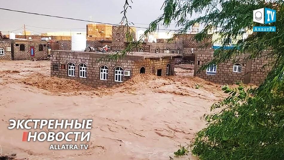 Бушующие стихии! Наводнения → Йемен, Иран. Аномальные снегопады весной в США, России. Циклон Гарольд