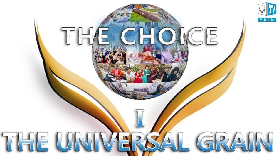 THE UNIVERSAL GRAIN. Part One. THE CHOICE