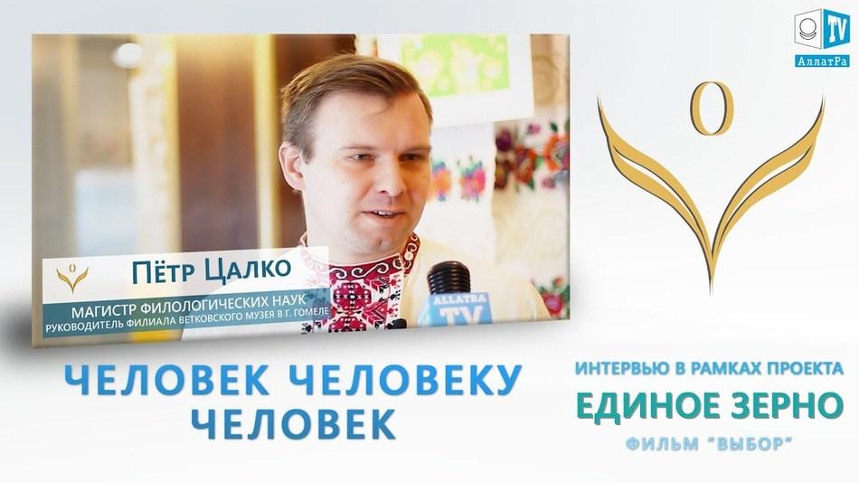 ЧЕЛОВЕК ЧЕЛОВЕКУ ЧЕЛОВЕК. Интервью с П.М. Цалко, руководителем филиала Ветковского музея в г. Гомель