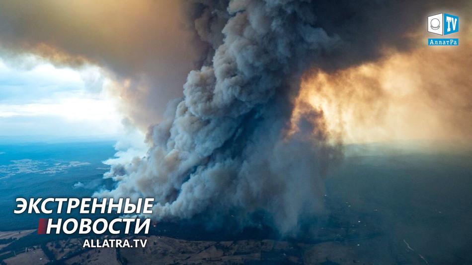 ЧТО творится с КЛИМАТОМ? Штормы и наводнения → Европа и США. Аномальная жара → Пожары → Австралия