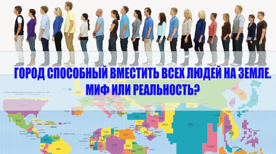 Сколько необходимо места человечеству, если бы оно решило поселиться в одном городе?