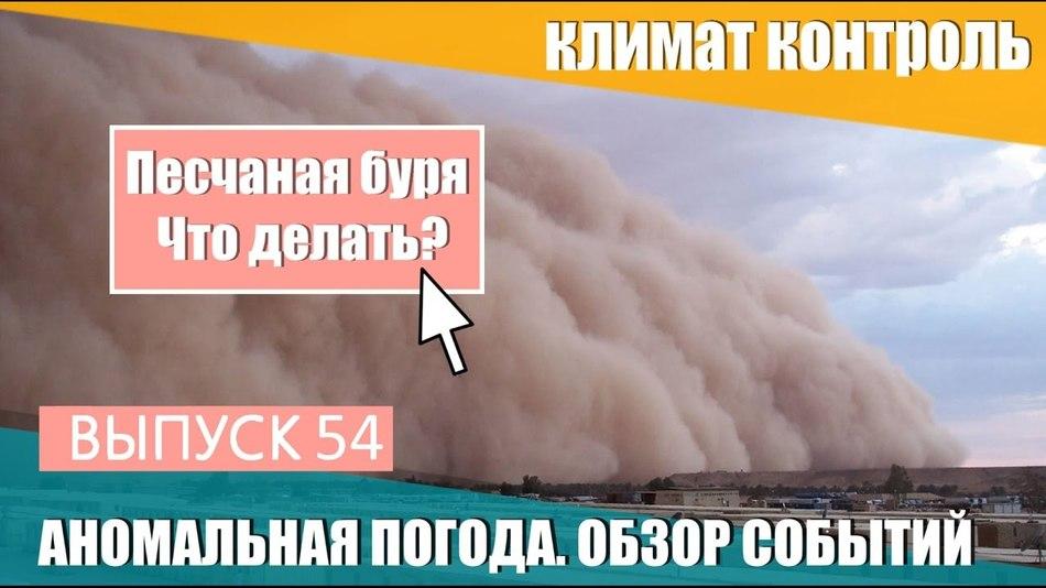 Аномальная погода. Климатический обзор недели 11 - 17 марта. Что делать при песчаной буре? Выпуск 54
