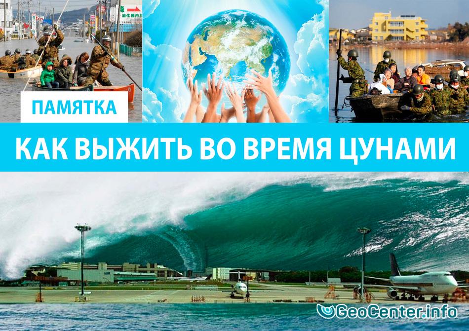 Как выжить во время цунами. ПАМЯТКА