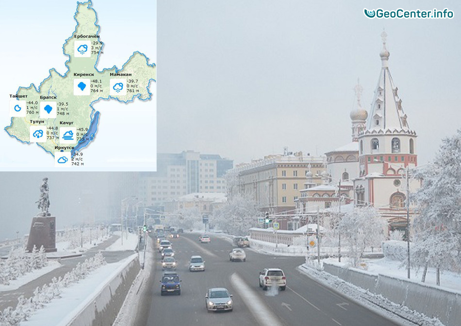 Аномальные морозы в Иркутской области. Гидрометеорологические итоги 2017 года
