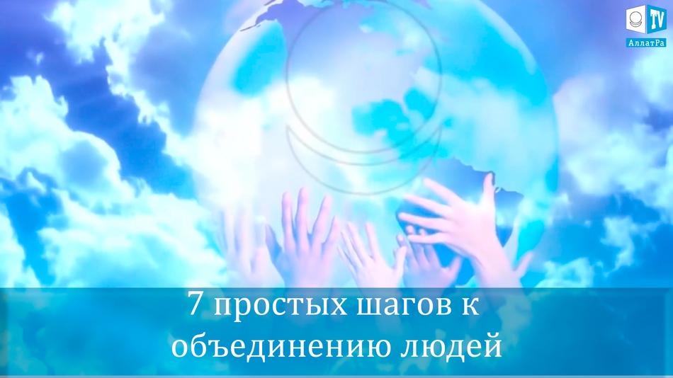 Единство в духе рождает единство в мире.
