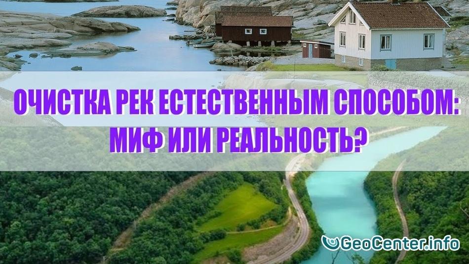Очистка рек естественным способом: миф или реальность?