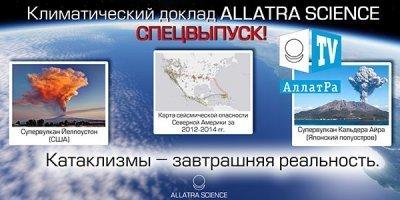 Катаклизмы – завтрашняя реальность. Климатический доклад ALLATRA SCIENCE.