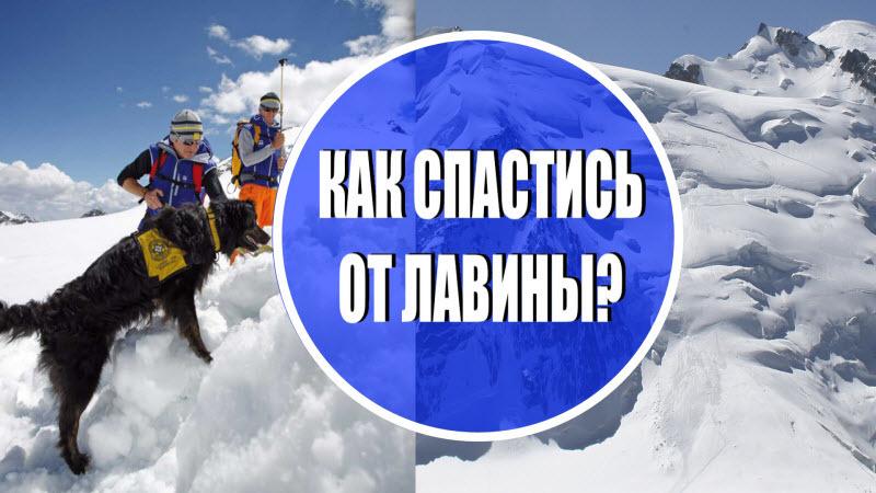Сход снежной лавины. Как спастись и помочь другим людям?