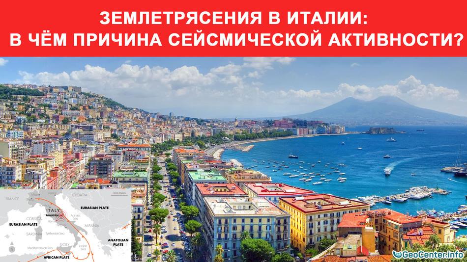 Землетрясения в Италии: в чём причина сейсмической активности?