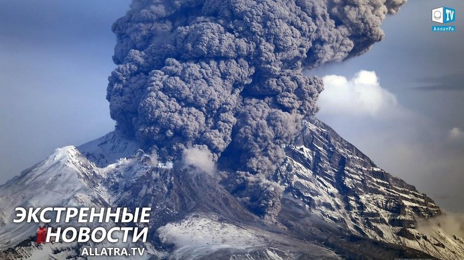 Глобальное ИЗМЕНЕНИЕ КЛИМАТА→ВЫЗОВ или ПРИГОВОР?→АКТИВАЦИЯ вулканов, ПРОВАЛЫ грунта, ШТОРМЫ, торнадо