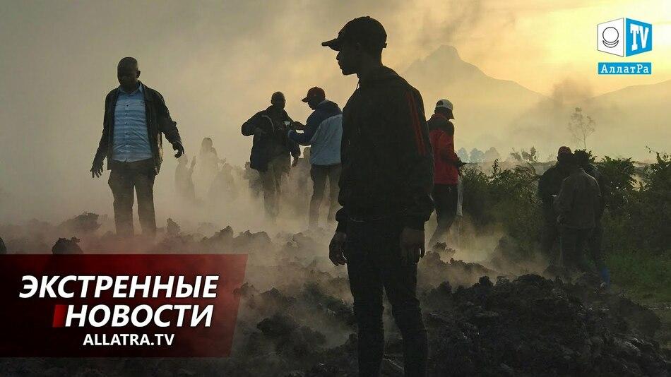 Экстренная эвакуация людей: Вулкан Ньирагонго, мощный циклон Яас в Индии, землетрясение в Китае 2021