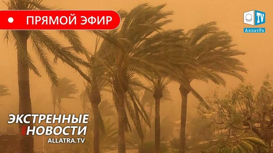 Катаклизмы накрывают планету! Землетрясения в Турции. Пылевая буря в Испании. Наводнения в Англии
