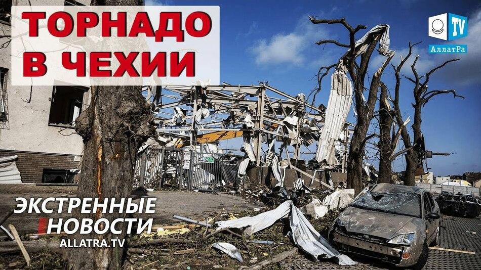 КАТАСТРОФА В ЧЕХИИ: мощный торнадо стер с лица земли дома. Сильные наводнения по всему миру | Климат