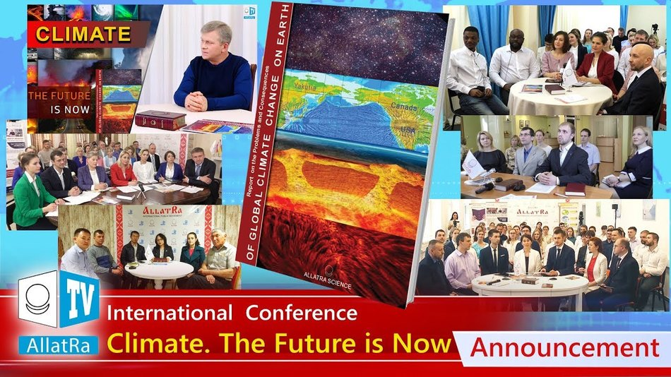 CLIMATE. The Future is Now. Announcement of the International Conference of a New Format