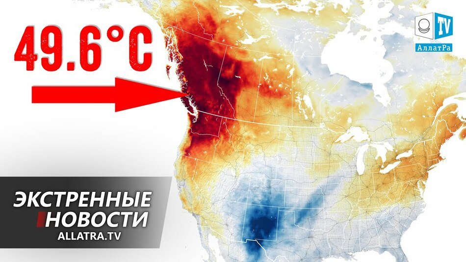 Климатический апокалипсис вышел на 2 уровень! К чему готовиться людям? | Катаклизмы в мире: июнь '21