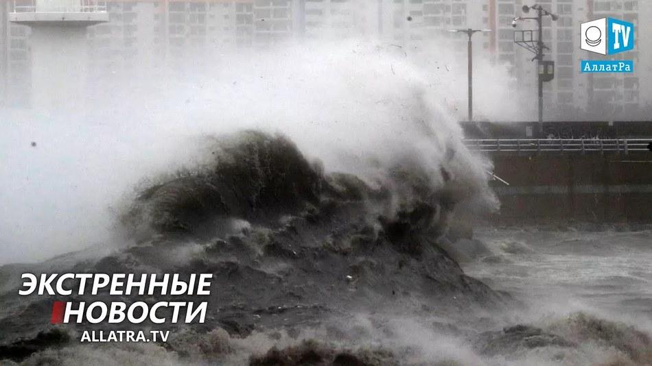 Климатический хаос — реалии нашего времени! Тайфун «Хайшен».  Пожары в США. Землетрясение в Иране