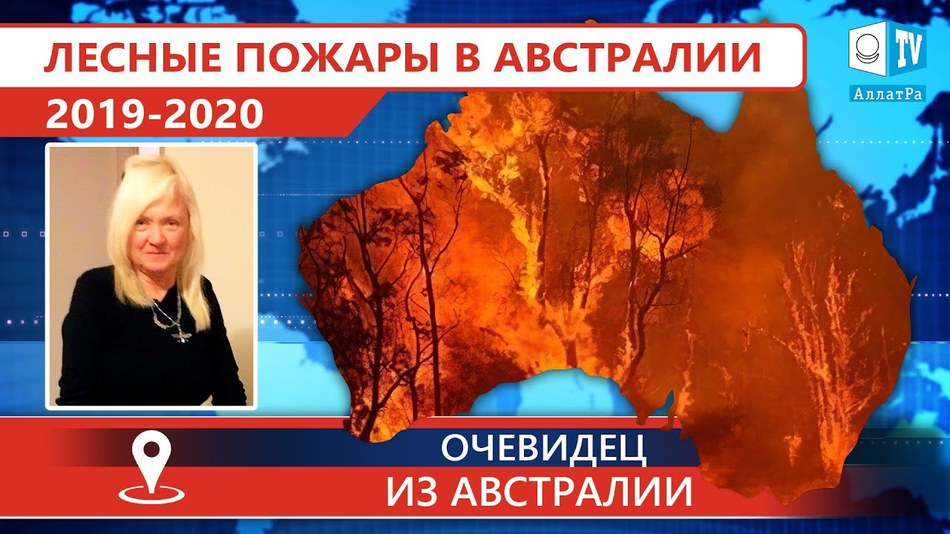 Лесные пожары в Австралии 2019 - 2020. Климат глазами очевидцев