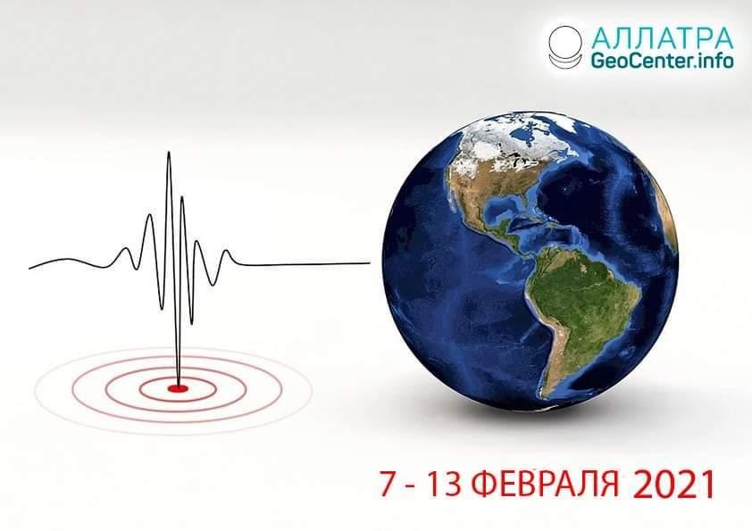Мощные землетрясения на планете с 7 по 13 февраля 2021 года