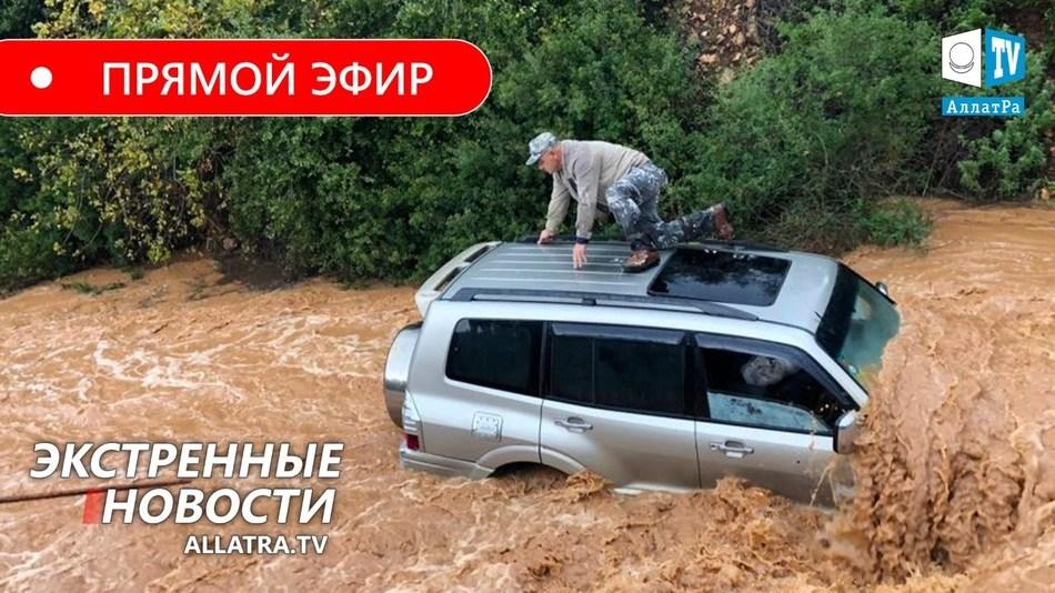 Наводнение в Израиле уносит жизни людей. Разрушительное землетрясение магнитудой 5.8