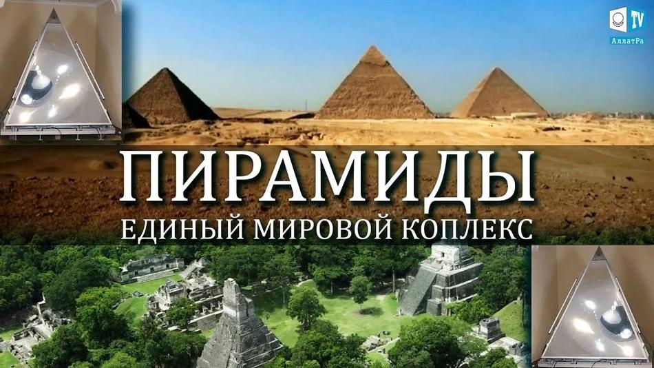 ПИРАМИДЫ - ЕДИНЫЙ МИРОВОЙ КОМПЛЕКС