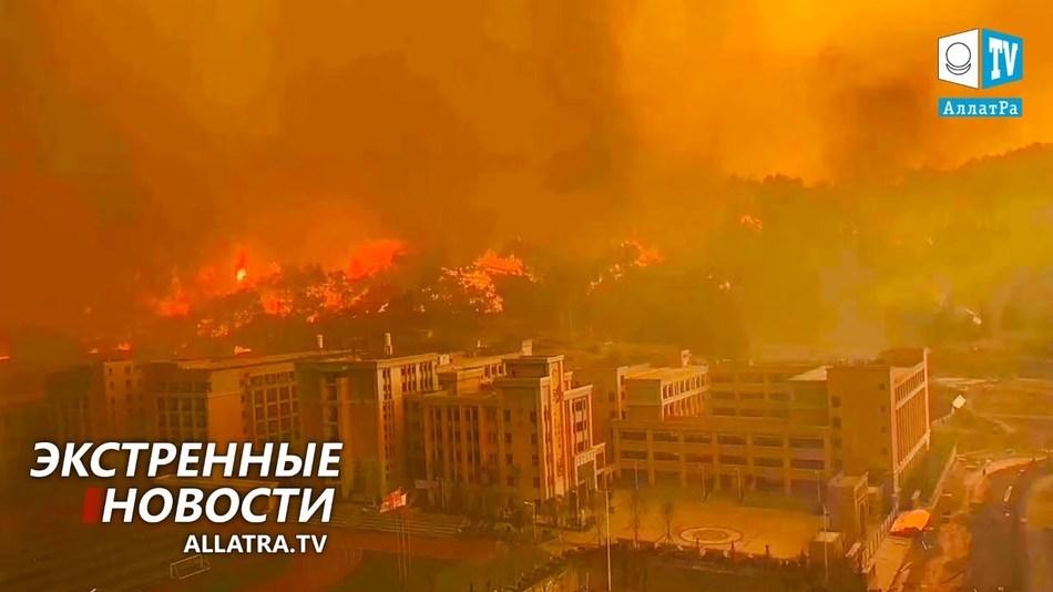 ПОЖАРЫ охватили город → Катастрофа в Китае! Наводнения в Индонезии, Испании и Саудовской Аравии