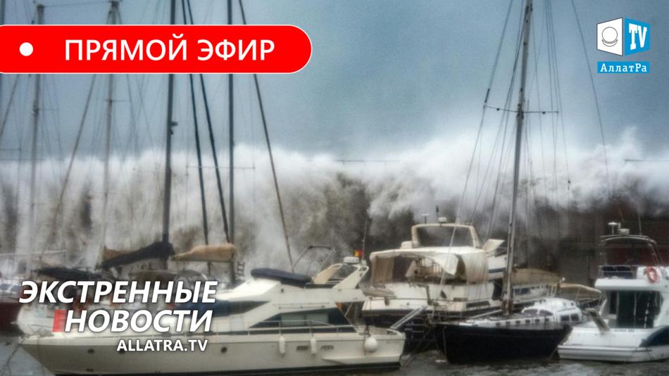 Рекордные волны→Снежный шторм «Глория»→Испания | Землетрясения выше М6.0→Китай, Индонезия, Турция
