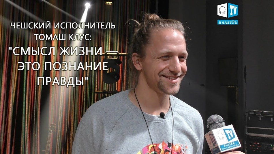Томаш Клус. Смысл жизни - познание Правды | Единое Зерно