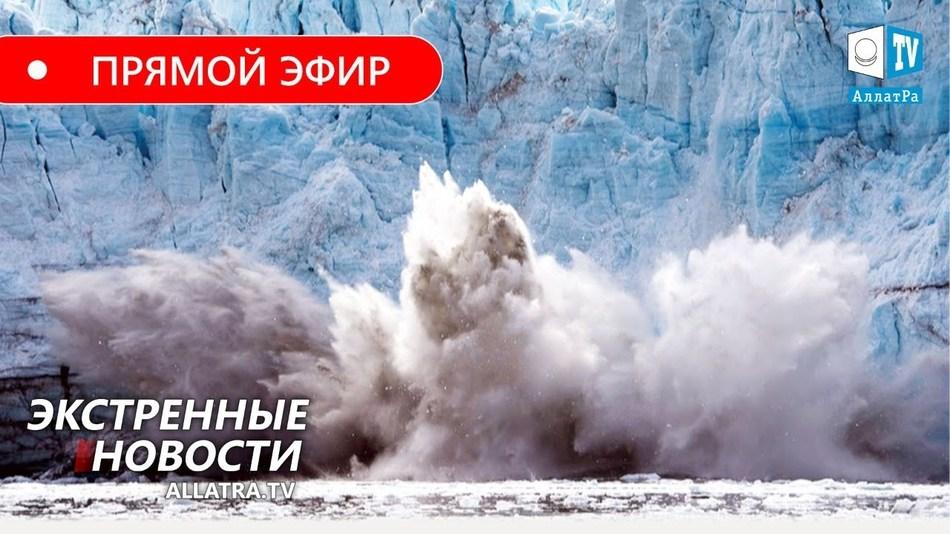 СНЕЖНАЯ БЛОКАДА → Казахстан. Ледники ТАЮТ в арифметической прогрессии! Землетрясение М7.7