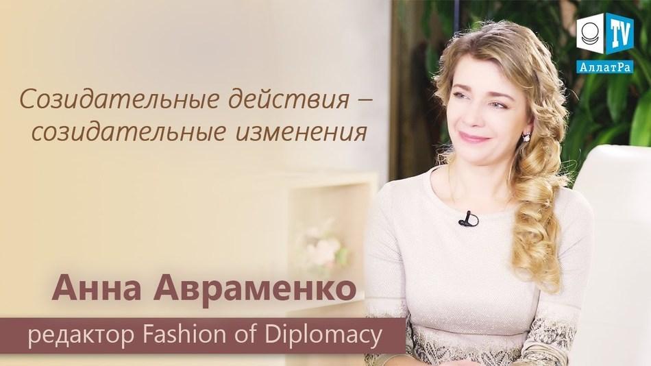 Анна Авраменко, редактор Fashion of Diplomacy: Созидательные действия – созидательные изменения
