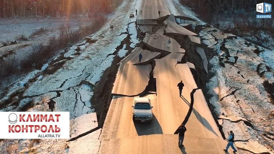 Супер Землетрясение будущего - возможно ли его предугадать? Часть 1