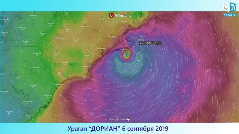 Ураган ДОРИАН. Карта скорости ветра в виде знака АллатРа? Наблюдения. Катаклизмы сдерживаются?