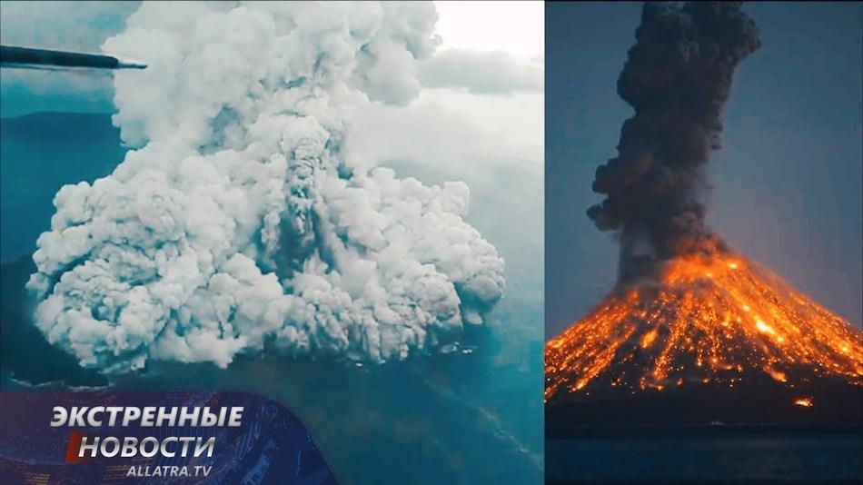Вулканологи БЬЮТ ТРЕВОГУ?! По всему миру ПРОСЫПАЮТСЯ ВУЛКАНЫ: Стромболи, Этна, Кракатау... Спецвыпуск