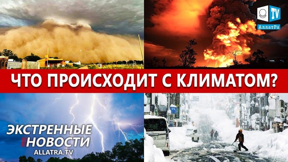 Вулканы просыпаются! Статистика землетрясений. Песчаная буря в Аргентине. Мощный зимний шторм в США