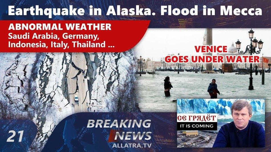 Earthquake in Alaska. Saudi Arabia: Snow in the Desert. Flood in Mecca. Venice goes Under Water