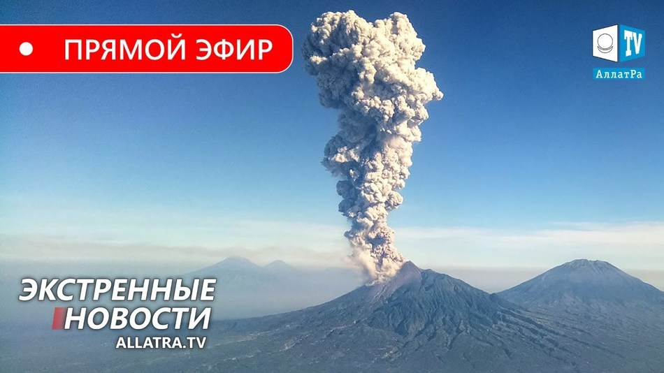 Жертвы природных катастроф по всему миру! Вулкан Мерапи → Индонезия. Наводнения → Аргентина, Африка