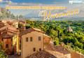 Сапог на карте мира. Катаклизмы в Италии