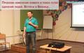 Проблема изменения климата и поиск путей единения людей. Встреча в Виннице (Украина)