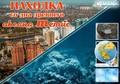 Находка со дна древнего океана Тетис: морская лилия или чип с закодированным посланием