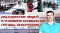 Объединение людей в Беларуси в условиях аномальной погоды. Климат глазами очевидцев 11