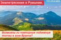 Землетрясения в Румынии. Возможны ли повторные подземные толчки в зоне Вранча?