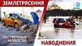 КАТАКЛИЗМЫ в конце декабря 2020! Землетрясения в Хорватии, Турции. Оползень в Норвегии. Шторм Белла
