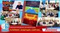 КЛИМАТ. Будущее Сейчас. Анонс международной конференции нового формата
